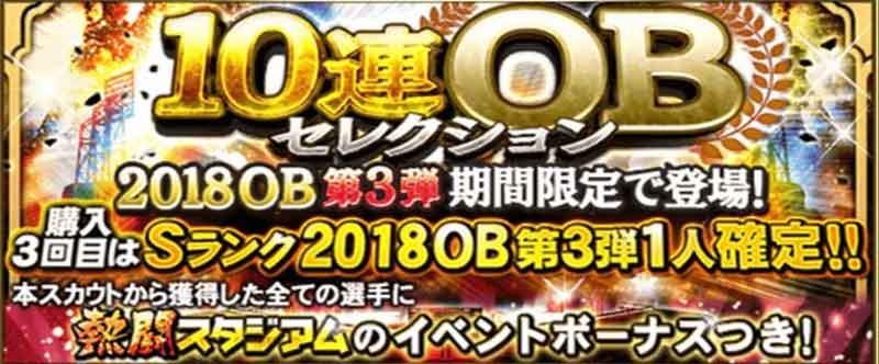 10連OBセレクション第三弾